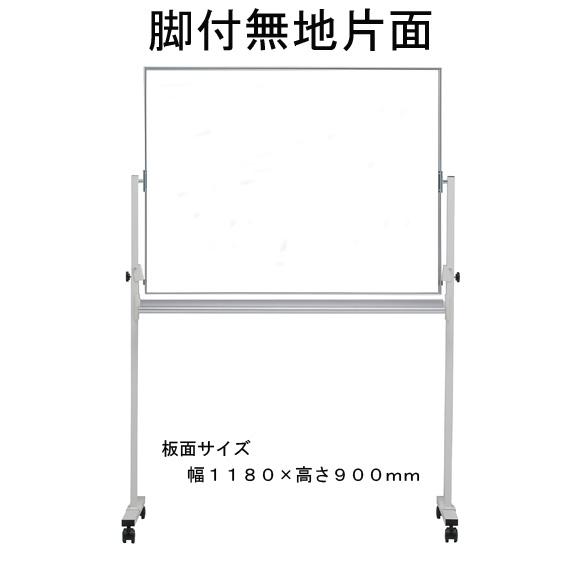 東京23区近郊限定配送 井上金庫販売 ホーロータイプ 脚付き片面ホワイトボード(無地・片面) EMBK-34 (板面ヨコ1180 タテ900mm) 脚付き高さ1850mm 高品質 ホーロー 白板 無地 脚付き スタンド アルミフレーム イレイサー付
