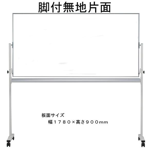 東京23区近郊限定配送 井上金庫販売 ホーロータイプ 脚付き片面ホワイトボード(無地・片面) EMBK-36 (板面ヨコ1780 タテ900mm) 脚付き高さ1850mm|高品質 ホーロー 白板 無地 脚付き スタンド アルミフレーム イレイサー付