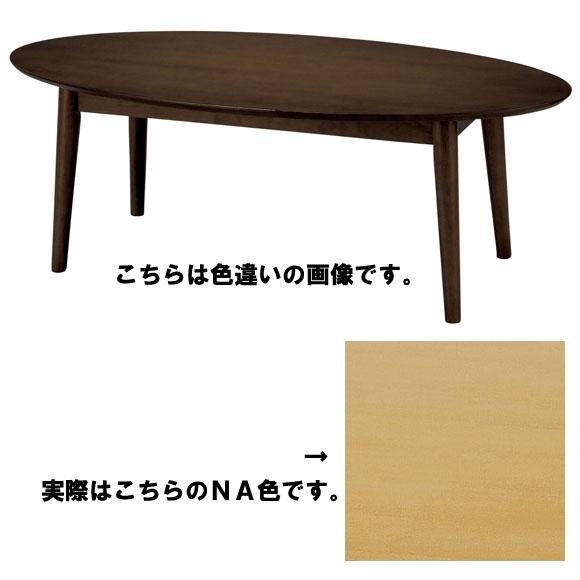 【法人様限定/直送便】 井上金庫販売 IUFT-RWシリーズ センターテーブル IUFT-RW1260NAナチュラル 幅1200奥行600高さ450mm