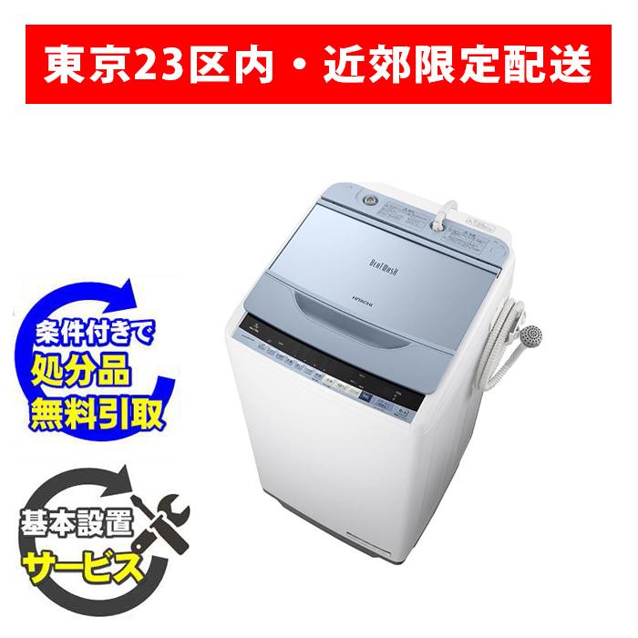 【基本設置無料】日立 7kg 全自動洗濯機 BW-V70B-A ブルー ビートウォッシュ 東京23区近郊限定配送 【HITACHI BWV70B】