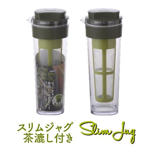 冷水筒 タケヤ スリムジャグ2 茶こし付水出し 茶ポット  【横置きOK 熱湯OK 洗いやすく開閉しやすい形状】
