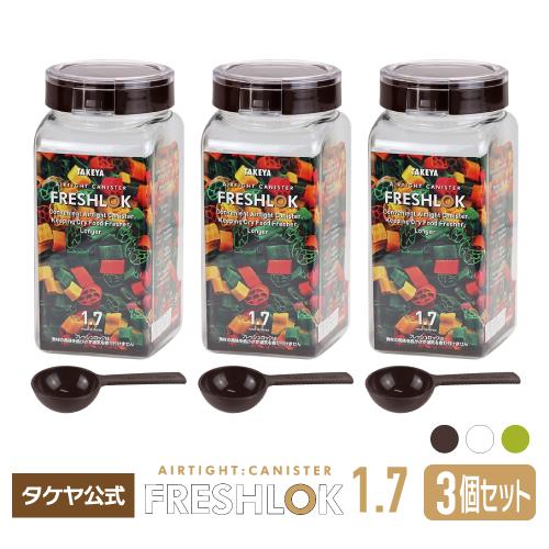 タケヤ化学 メーカー公式 カラーが選べます 同色スプーンプレゼント 便利でお得な 3個セット です タケヤ フレッシュロック 角型 1.7L スプーンプレゼント 選べるカラー チャコールブラウン シンク下 調味料入れ FRESHLOK NEW 日本製 白 密閉 キャニスター 緑 茶 ホワイト キッチン NEW ARRIVAL 保存容器 収納 グリーン