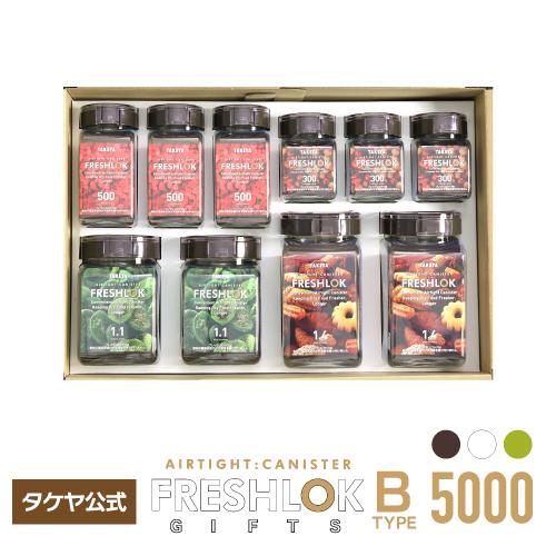 タケヤ化学 メーカー公式 贈り物などに人気のフレッシュロックの専用箱入りセットはいかがですか?スプーンプレゼント 送料無料 フレッシュロック ギフトセットB 5000スプーンプレゼント カラー選択出来ます 300×3個 500×3個 1.1L×2個 グリーン 海外並行輸入正規品 1.4L×2個のセットギフト 売筋セット チャコールブラウン 緑 茶 ホワイト 白 引き出し収納 [ギフト/プレゼント/ご褒美] 冷蔵庫収納