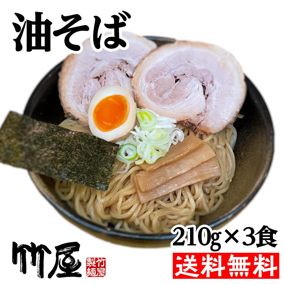 新作 人気 魚介と豚骨のwスープを凝縮したタレで食べるまぜそば この製品は竹屋が製造しています 他社が製造したものではなく 全て自家製手作りです 比べてみて下さい 油そば3食セット 生麺 魚介と豚骨のwスープダレ 自家製麺210g 茹で上がり300gのボリューム 自家製タレ まぜそば 全て自家製 多加水生麺 送料無料 人気ブランド 別袋魚粉付き ポスト投函 ×3 ×3 メール便