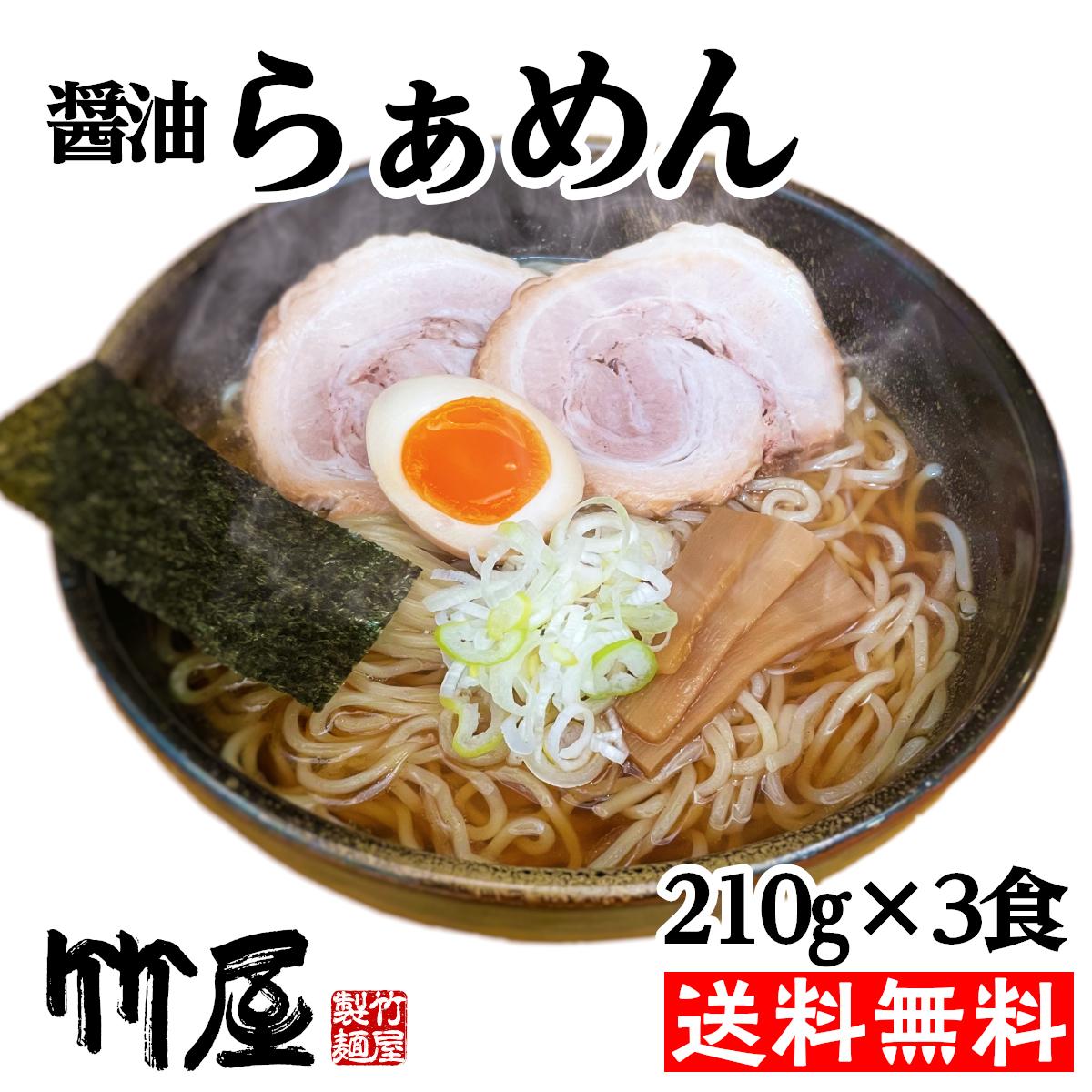 東京都東久留米市の行列のできるラーメン店竹屋の人気メニューです。この製品は竹屋が製造しています。他社が製造したものではなく、全て自家製手作りです。比べてみて下さい。 ラーメン 醤油らぁめん3食セット 生麺 魚介系スープ 自家製麺210g(茹で上がり300gのボリューム)×3 自家製タレ(別袋魚粉付き)×3 多加水生麺 全て自家製 送料無料 メール便(ポスト投函)らーめん しょうゆラーメン