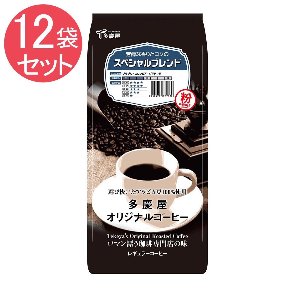 スペシャルブレンド 粉 400g×12袋セット 多慶屋オリジナルコーヒー 【ロマン漂う珈琲専門店の味】 コーヒー粉 レギュラーコーヒー 珈琲