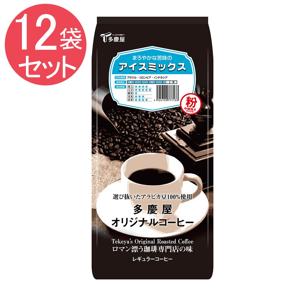 アイスミックス 粉 400g×12袋セット 多慶屋オリジナルコーヒー 【ロマン漂う珈琲専門店の味】 コーヒー粉 レギュラーコーヒー 珈琲