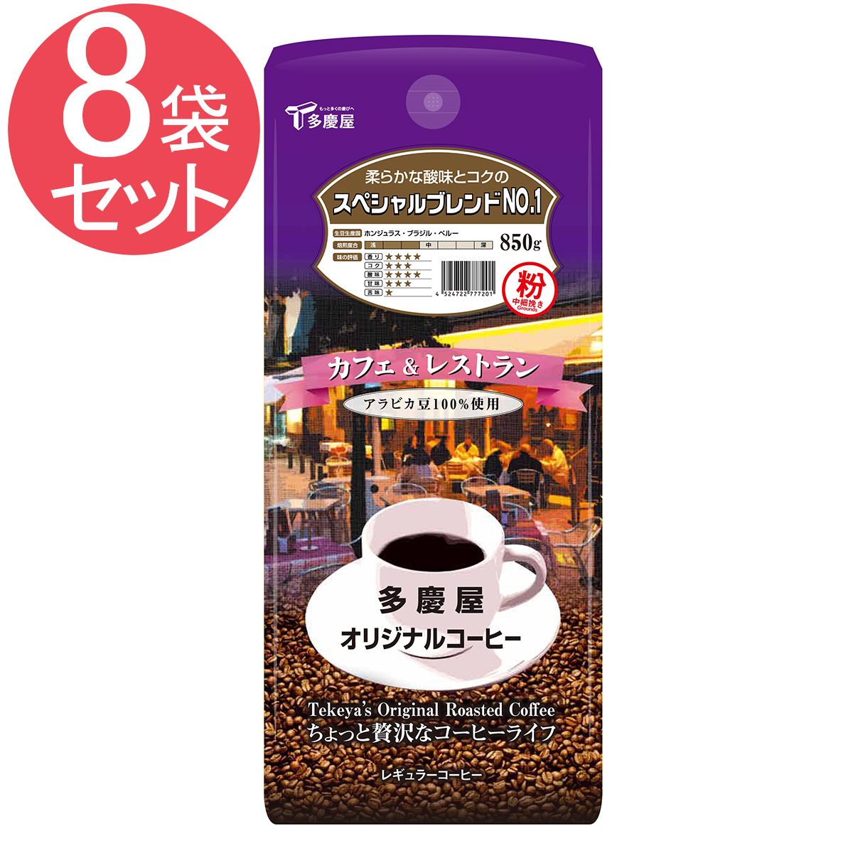 スペシャルブレンドNO1 粉 850g×8袋セット 多慶屋オリジナルコーヒー 【カフェ&レストラン】 コーヒー粉 レギュラーコーヒー 珈琲