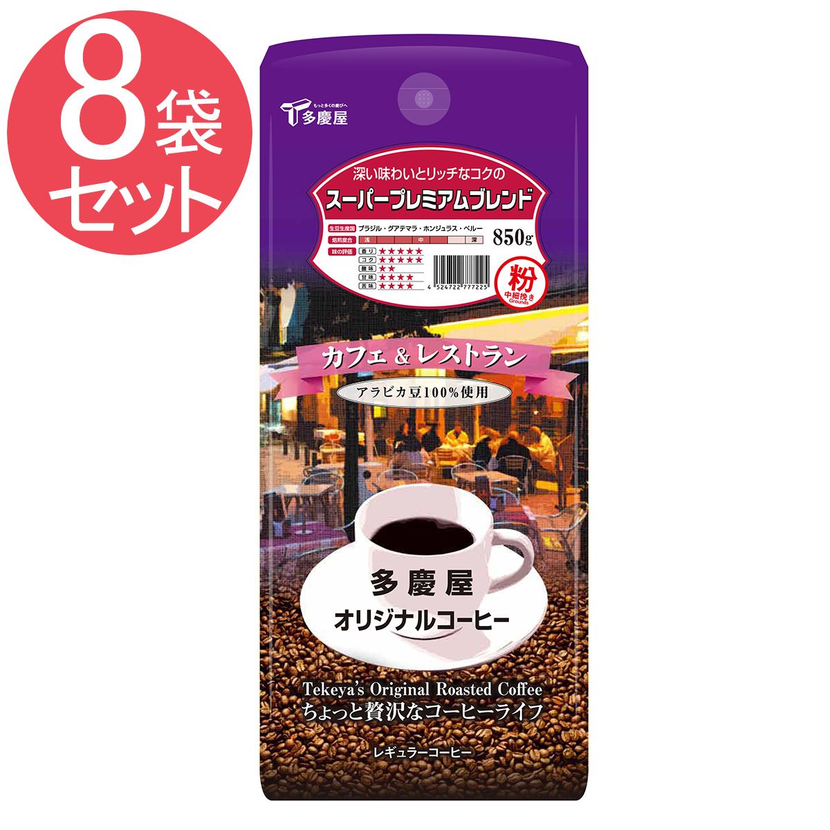 スーパープレミアムブレンド 粉 850g×8袋セット 多慶屋オリジナルコーヒー 【カフェ&レストラン】 コーヒー粉 レギュラーコーヒー 珈琲