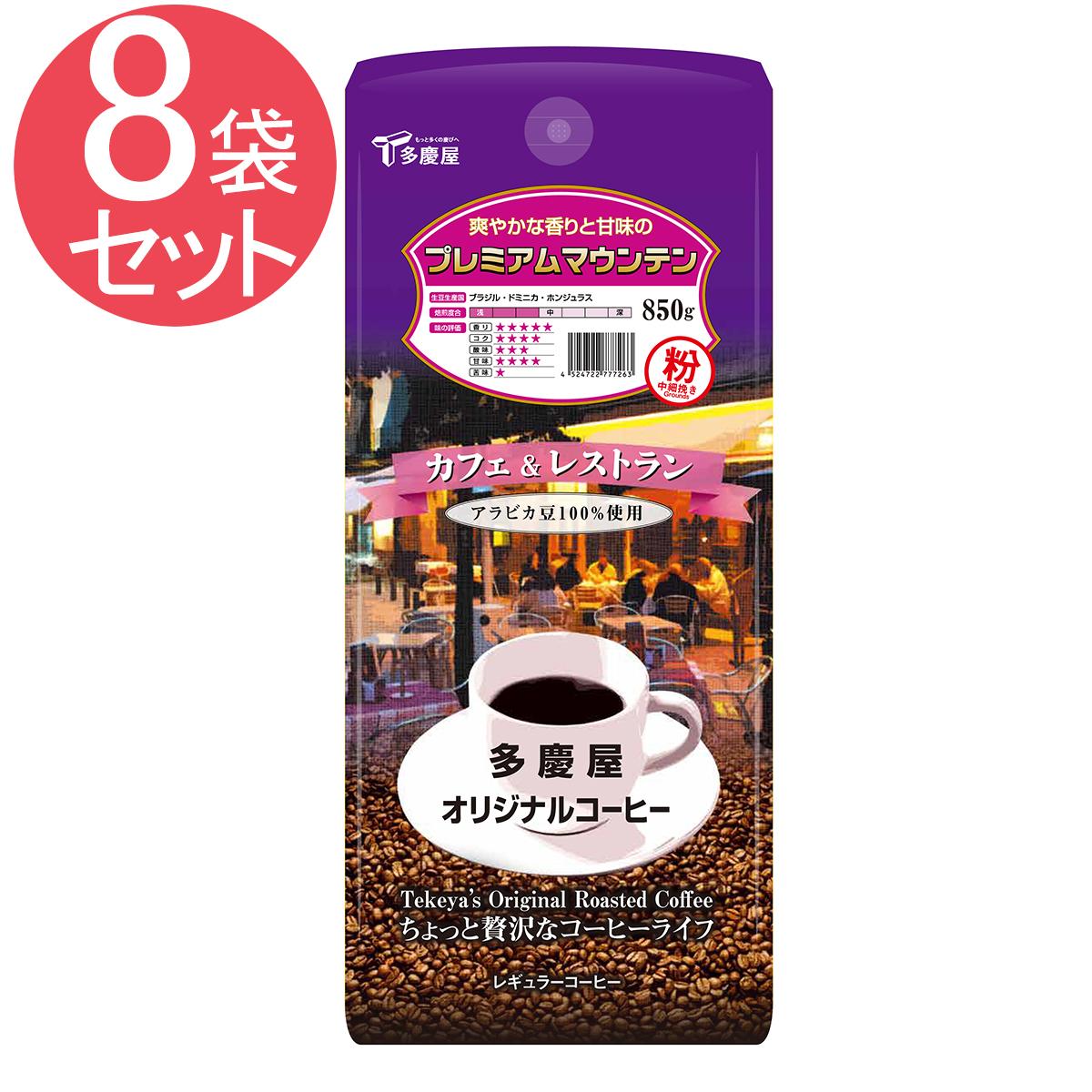 プレミアムマウンテン 粉 850g×8袋セット 多慶屋オリジナルコーヒー 【カフェ&レストラン】 コーヒー粉 レギュラーコーヒー 珈琲