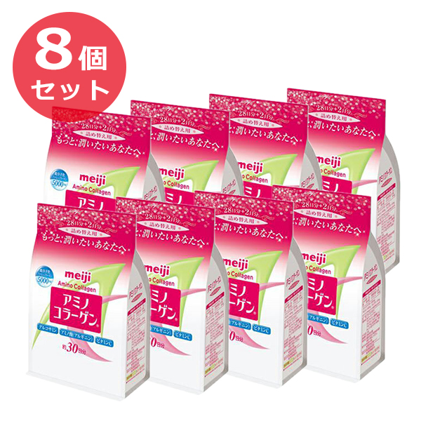 8個セット 送料無料 明治 アミノコラーゲン 詰め替え用 214g