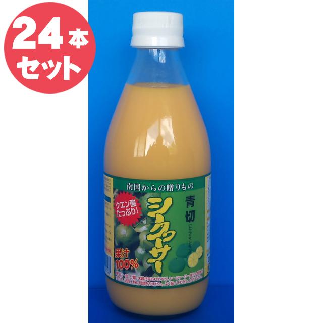 【24本セット】【送料無料】青切 シークヮーサー果汁100% 360ml