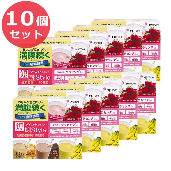 10個セット 送料無料 井藤漢方製薬 短期スタイル ダイエットシェイク 10食分 25g×10袋