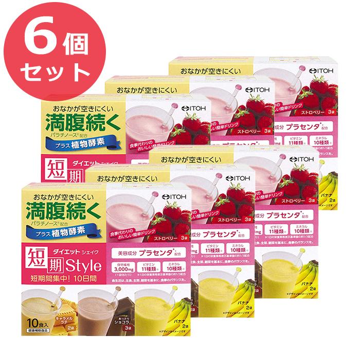 6個セット 送料無料 井藤漢方製薬 短期スタイル ダイエットシェイク 10食分 25g×10袋
