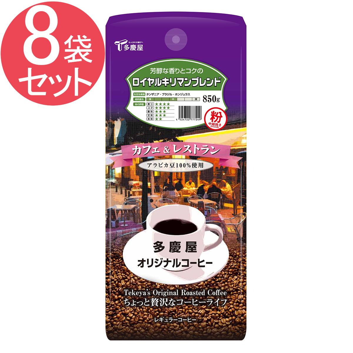 ロイヤルキリマンブレンド 粉 850g×8袋セット 多慶屋オリジナルコーヒー 【カフェ&レストラン】 コーヒー粉 レギュラーコーヒー 珈琲