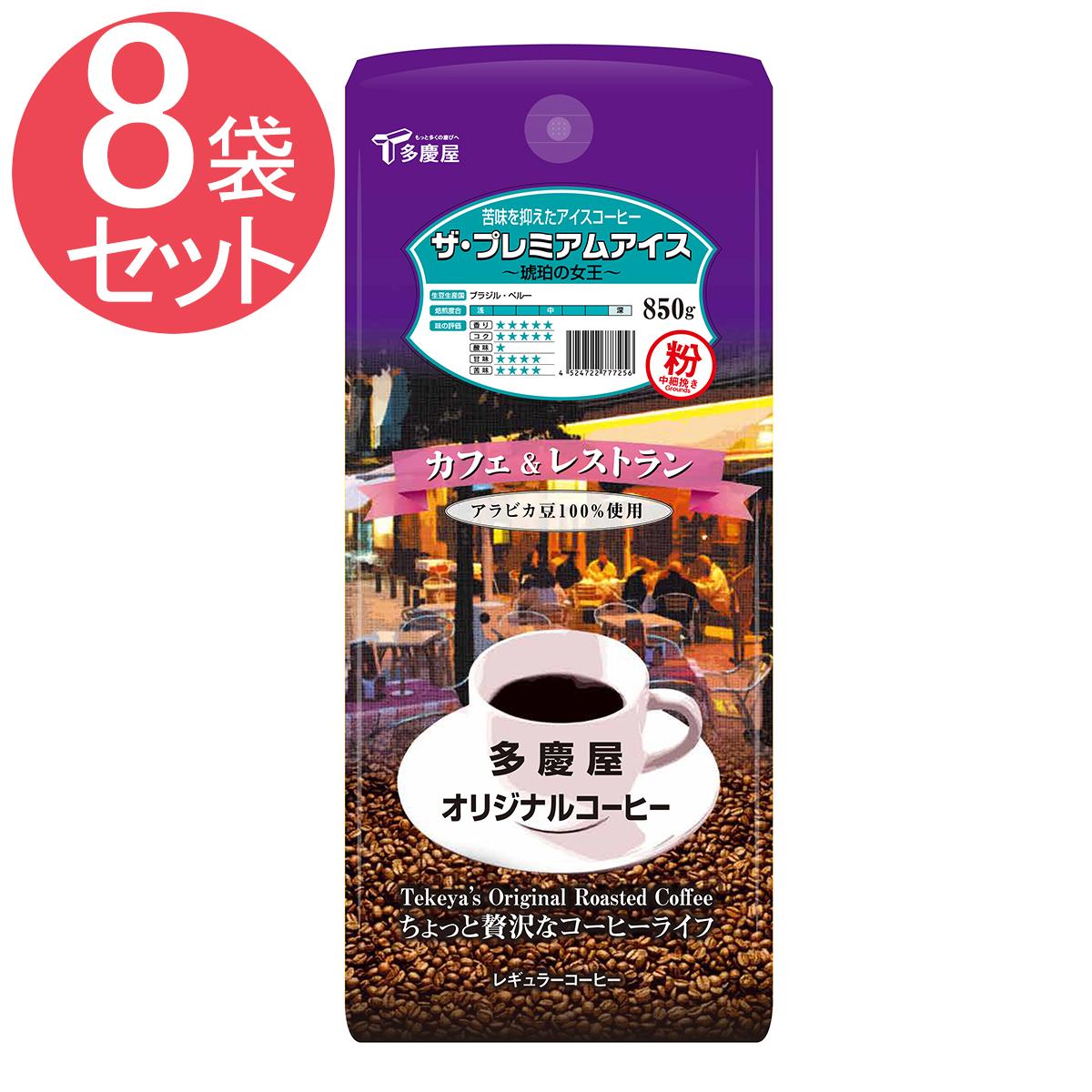 ザ・プレミアムアイス 粉 850g×8袋セット 多慶屋オリジナルコーヒー 【カフェ&レストラン】 コーヒー粉 レギュラーコーヒー 珈琲 coffee