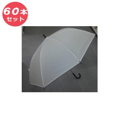 【JP便】 60本セット 送料無料 耐風ビニール傘 ホワイト 65cm PF156 かさ カサ 長傘 まとめ買い ケース販売