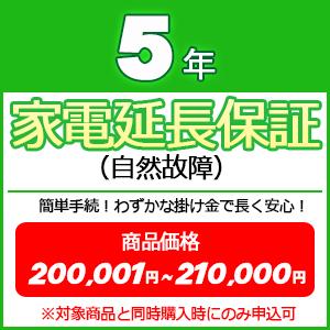 5年家電延長保証(自然故障) 【商品価格\200001~\210000(税込)】※対象商品と同時購入時にのみ申込可