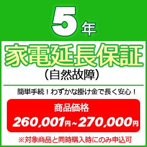 5年家電延長保証(自然故障) 【商品価格\260001~\270000(税込)】※対象商品と同時購入時にのみ申込可