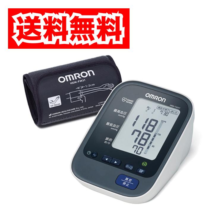 【送料無料】オムロン HEM-7325T 上腕式血圧計 【OMRON HEM7325T】 血圧計