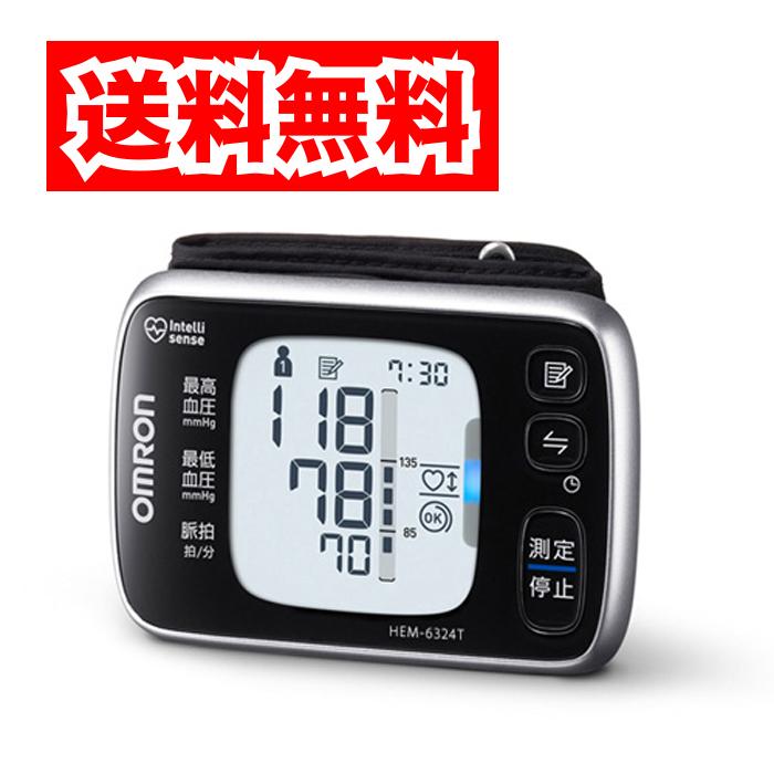 【送料無料】オムロン HEM-6324T 手首式血圧計 【OMRON HEM6324T】 血圧計