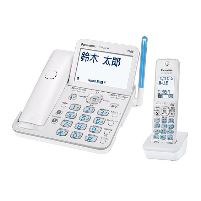 【送料無料】パナソニック デジタルコードレス電話機 VE-GD77DL-W パールホワイト 子機1台付き Panasoic|ナンバーディスプレイ対応 着信履歴 着信拒否 迷惑防止 通話録音