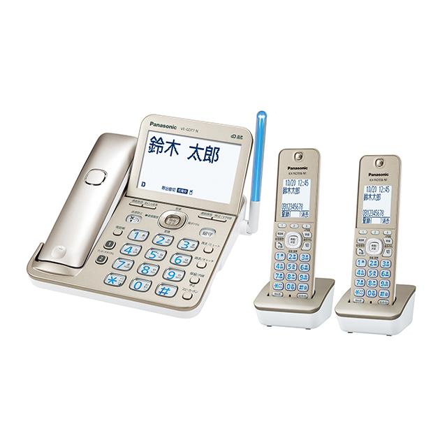 お取り寄せ【送料無料】パナソニック デジタルコードレス電話機 VE-GD77DW-N シャンパンゴールド 子機2台付き Panasoic|ナンバーディスプレイ対応 着信履歴 着信拒否 迷惑防止 通話録音
