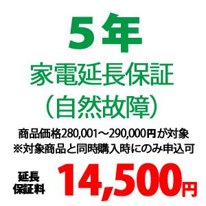 5年家電延長保証(自然故障) 【商品価格\280001~\290000(税込)】※対象商品と同時購入時にのみ申込可