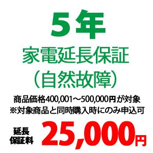 5年家電延長保証(自然故障) 【商品価格\400001~\500000(税込)】※対象商品と同時購入時にのみ申込可