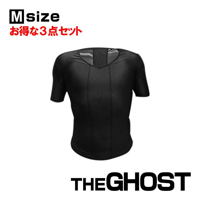 送料無料 3枚セット VIDAN THE GHOST ビダンザゴースト 加圧シャツ Lサイズ | メンズ 加圧インナー 加圧 シャツ
