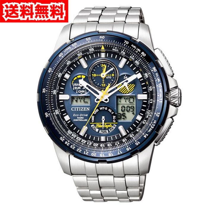 【送料無料!】シチズン JY8058-50L メンズ腕時計 プロマスター