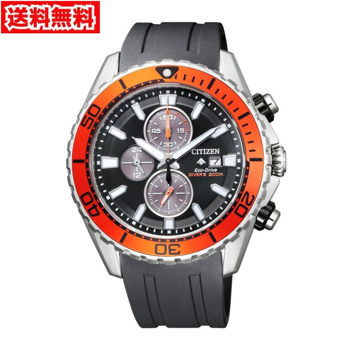 【送料無料!】シチズン CA0718-21W メンズ腕時計 プロマスター|CITIZEN エコ・ドライブ ISO/JIS200mダイバー クロノグラフ Promaster Marine ブラック×オレンジ