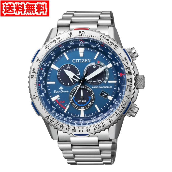 【送料無料!】シチズン CB5000-50L メンズ腕時計 プロマスター|CITIZEN エコ・ドライブ 航空計算尺 ソーラー 電波 Promaster SKY ダイレクトフライト ブルー