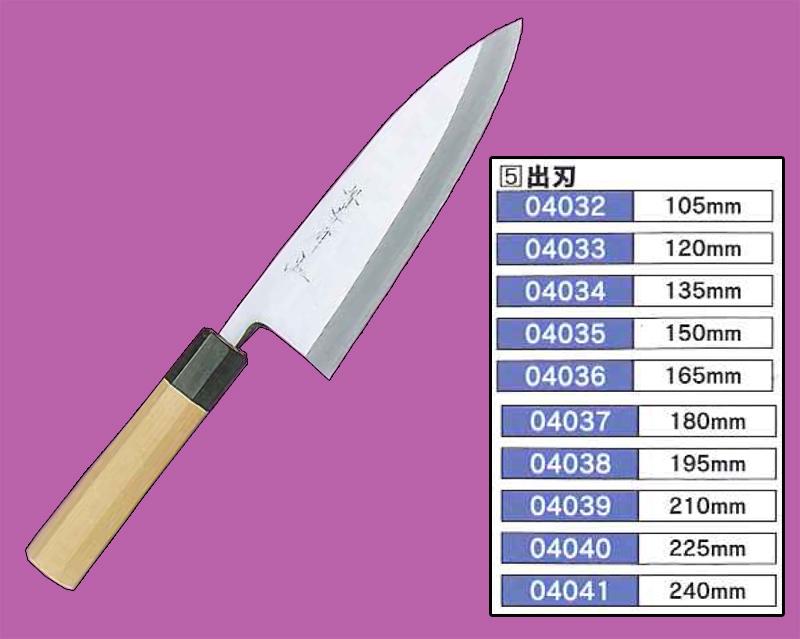 送料無料 初売り 定番 包丁 青木刃物製作所 堺孝行 シェフ和包丁 04041 出刃包丁 24cm 銀三鋼