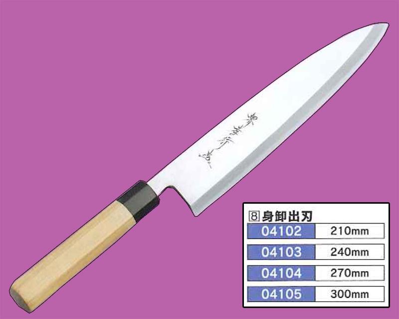 堺孝行 シェフ和包丁 銀三鋼 身卸出刃包丁 21cm 04102:eくらしshop