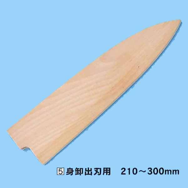 青木刃物製作所 身卸出刃包丁用 朴サヤ 21cm用 24102