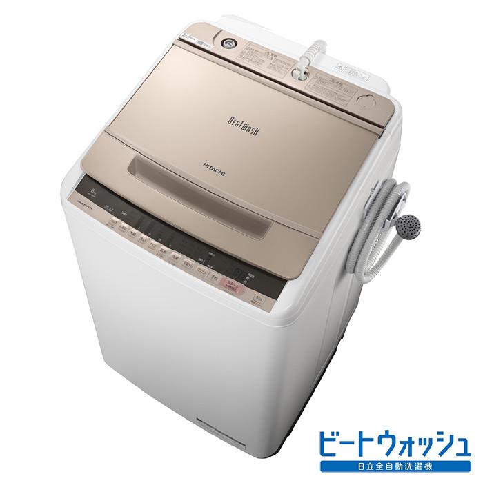 アウトレット 基本設置無料 日立 8kg 全自動洗濯機 BW-V80C-N シャンパン 埼玉・千葉・神奈川・東京都限定配送 HITACHI BWV80C ビートウォッシュ|8キロ インバーター 自動槽洗浄