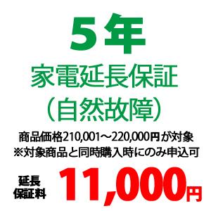 5年家電延長保証(自然故障) 【商品価格\210001~\220000(税込)】※対象商品と同時購入時にのみ申込可