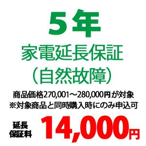 5年家電延長保証(自然故障) 【商品価格\270001~\280000(税込)】※対象商品と同時購入時にのみ申込可