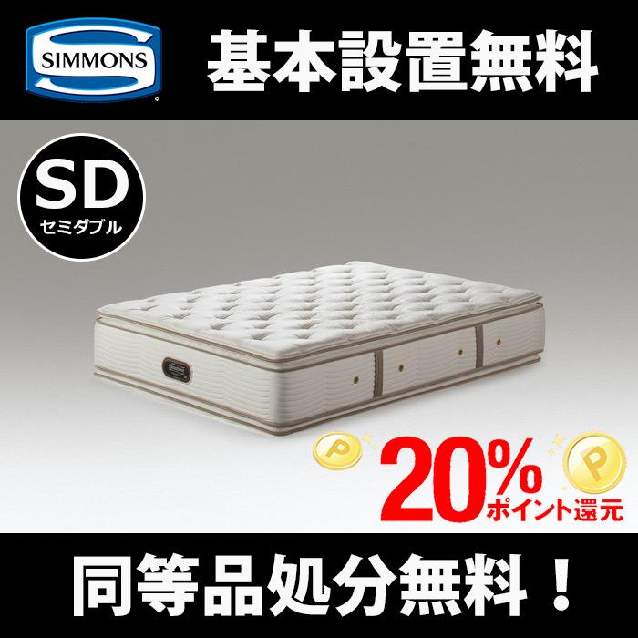 送料無料 お取り寄せ シモンズ セミダブル マットレス AA16021 SD カスタムロイヤル AA16021-SD SIMMONS