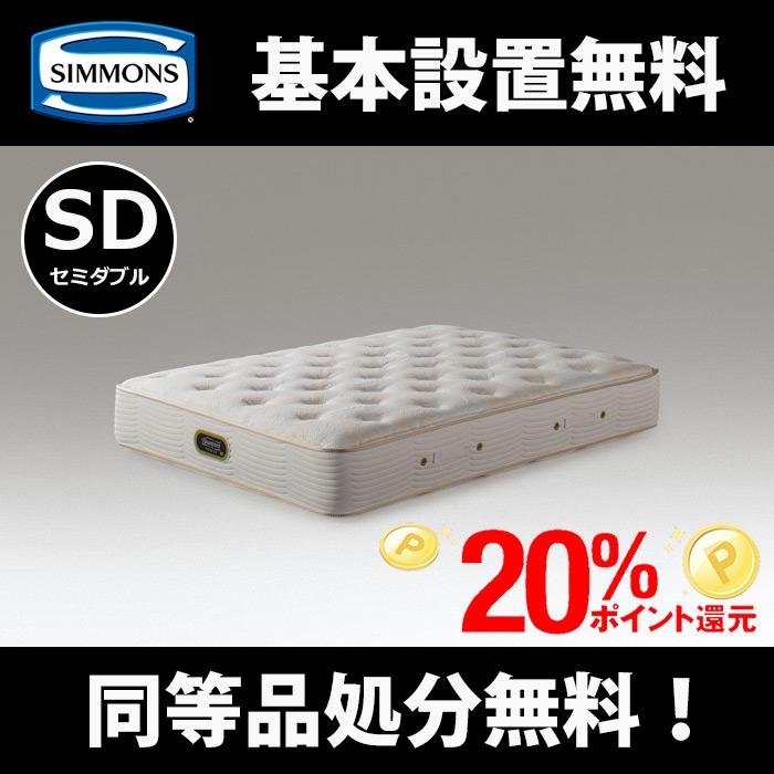 送料無料 お取り寄せ シモンズ セミダブル マットレス AA16121 SD エグゼクティブ AA16121-SD SIMMONS