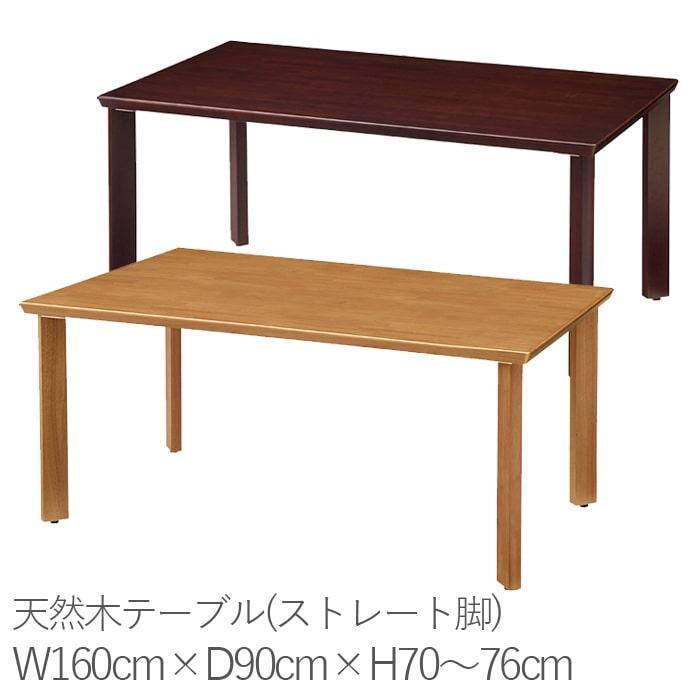 UD天然木テーブル(ストレート脚)ユニバーサルデザイン 介護 福祉 介護福祉施設 天然木 シンプル チョコブラウン ナチュラル 継ぎ足し脚 高さ調整 面取り