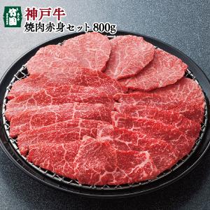 【8/31までの期間限定】【神戸牛のお中元ギフト】神戸牛焼肉赤身セット800g【ギフトセット】
