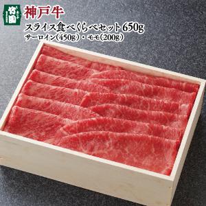 【8/31までの期間限定】【神戸牛のお中元ギフト】神戸牛スライス食べくらべ650g【ギフトセット】
