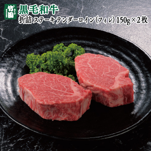 あしや竹園 特選黒毛和牛 折詰~ステーキ~テンダーロイン(ヘレ)150g×2枚【ギフトセット】