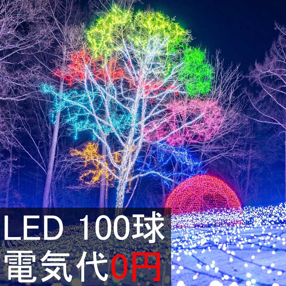在庫僅少 早い者勝ち 送料無料 イルミネーション ソーラー 屋外 LED 100球 激安通販販売 点灯8種類 長寿命 クリスマス ライト 新色追加して再販 高輝度 次世代LED 防水 イルミネーションライト 電気代0円