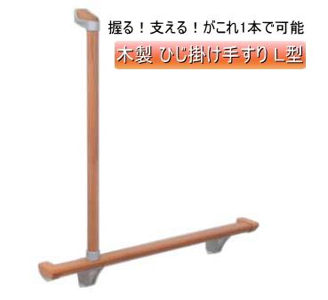ひじ掛け付き木製 L型手すり