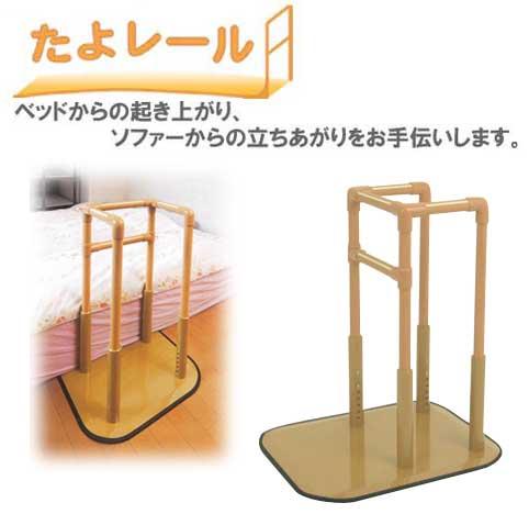 【送料無料】自立式介護手すり たよレール3型【バリアフリー】【介護】【自立】
