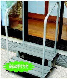 【条件付き送料無料】手すり付きアルミ製踏み台(段差ステップ)【バリアフリー】