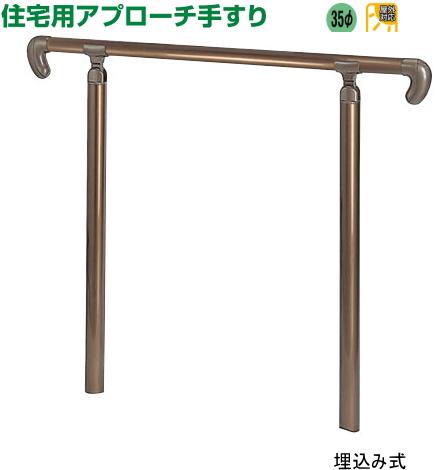 【バリアフリー】屋外玄関用アプローチ手すりセット AP-20 埋め込み式